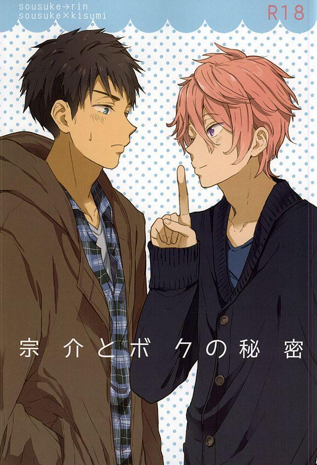 Sosuke to Boku no Himitsu 0