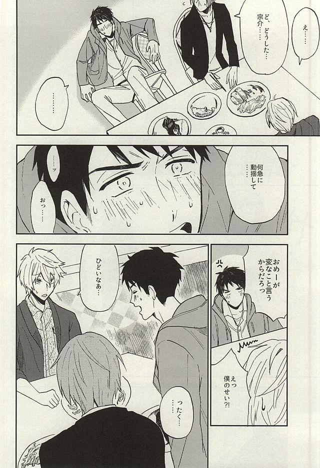 Sosuke to Boku no Himitsu 9