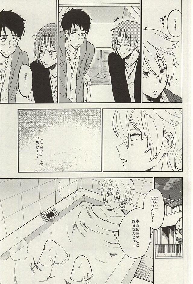 Sosuke to Boku no Himitsu 10
