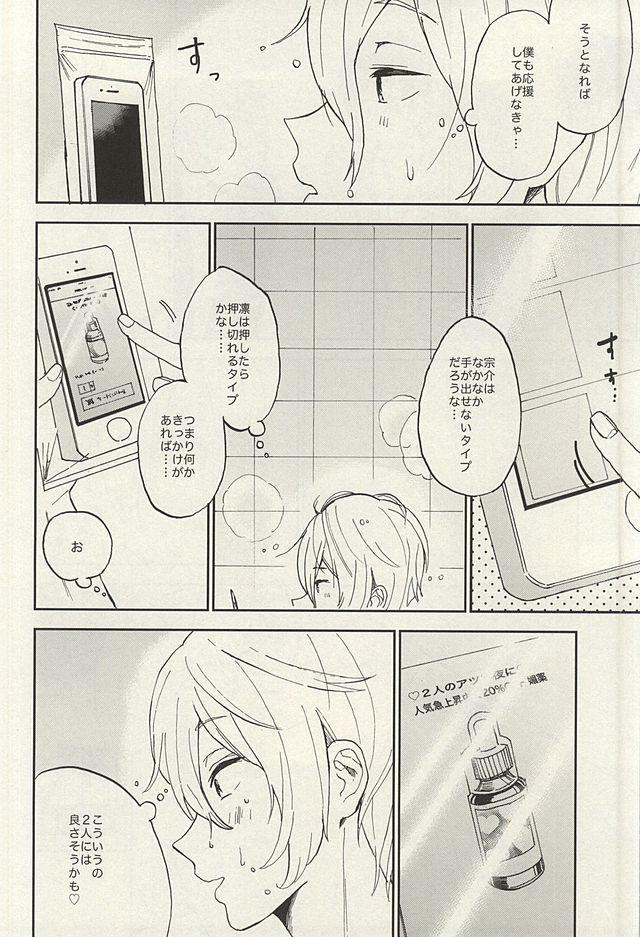 Sosuke to Boku no Himitsu 11