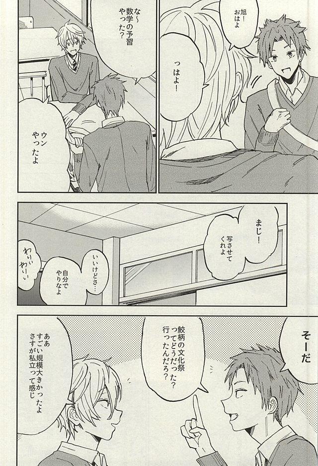 Sosuke to Boku no Himitsu 13