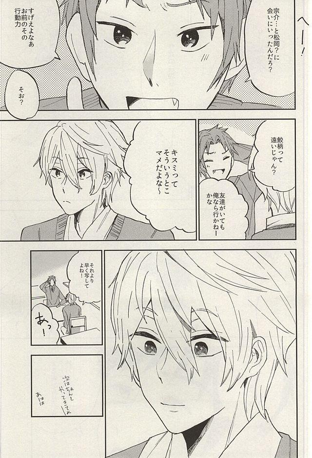 Sosuke to Boku no Himitsu 14