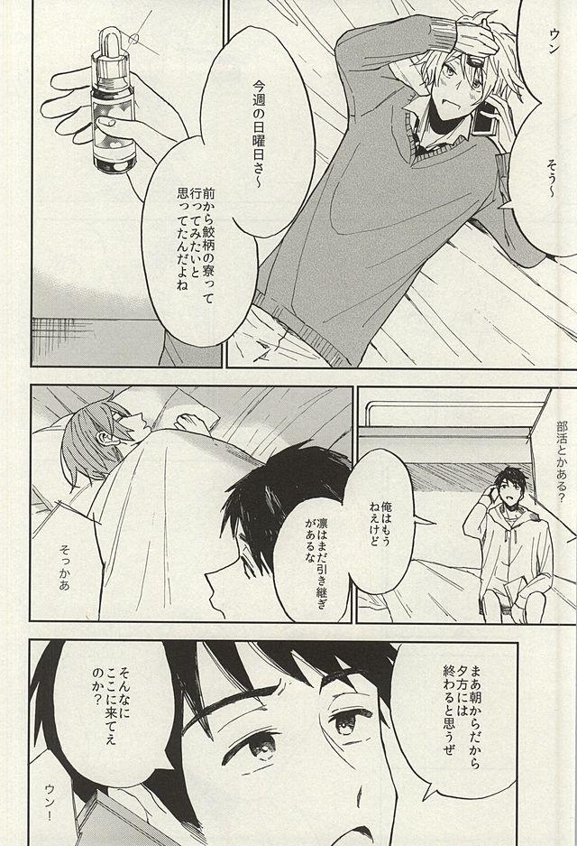 Sosuke to Boku no Himitsu 15