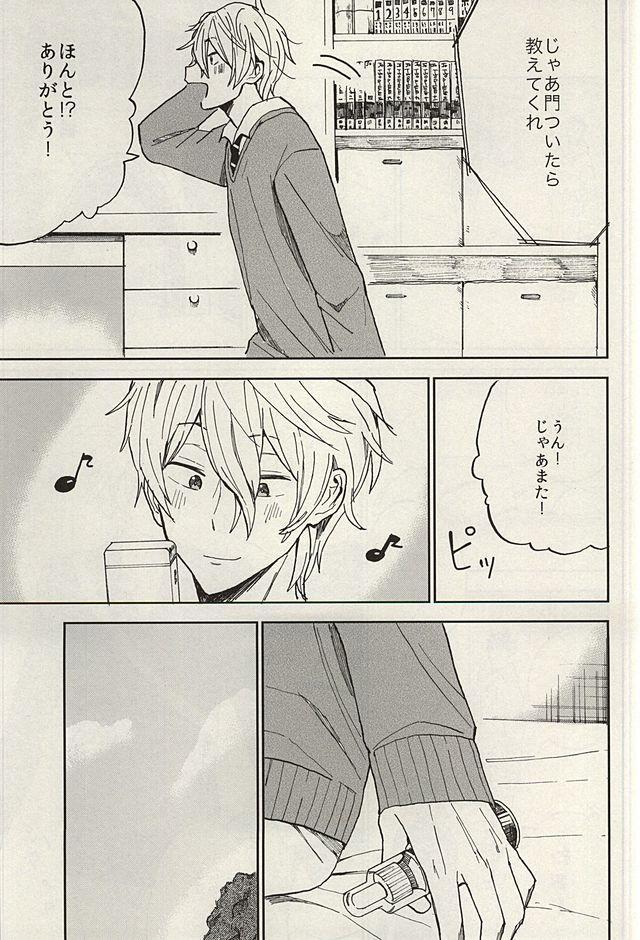 Sosuke to Boku no Himitsu 16