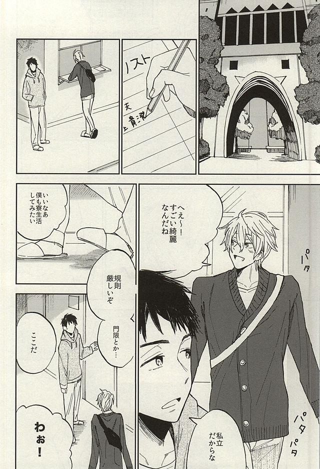 Sosuke to Boku no Himitsu 17
