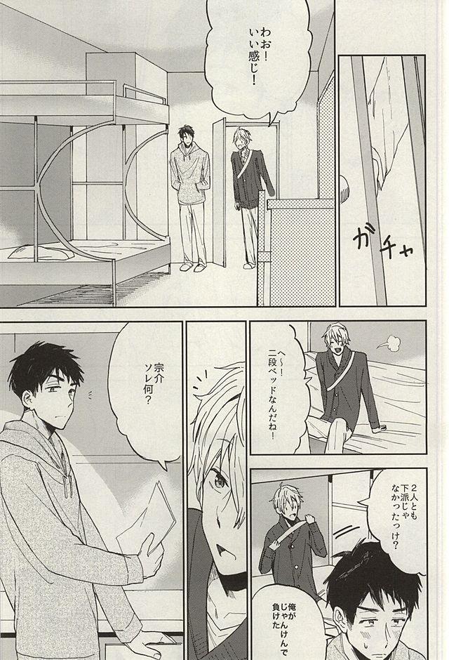 Sosuke to Boku no Himitsu 18