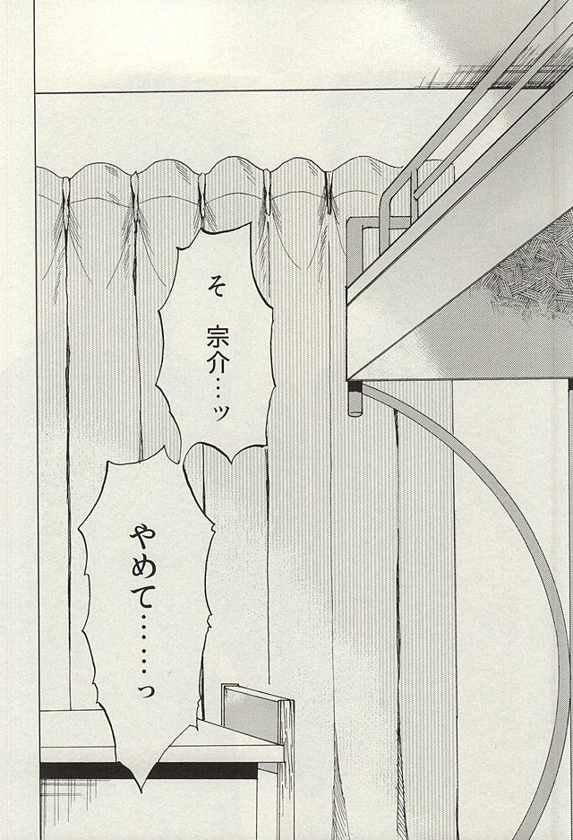 Sosuke to Boku no Himitsu 1