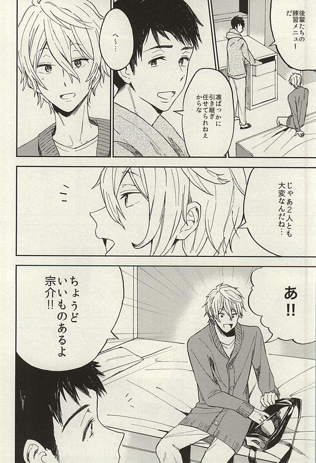 Sosuke to Boku no Himitsu 19