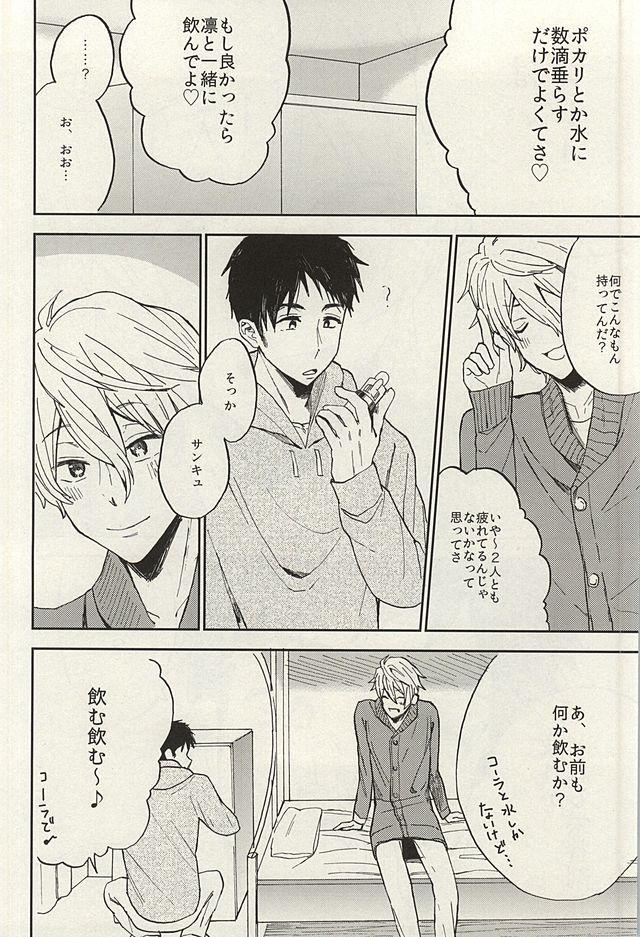 Sosuke to Boku no Himitsu 21
