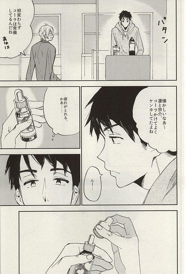 Sosuke to Boku no Himitsu 22