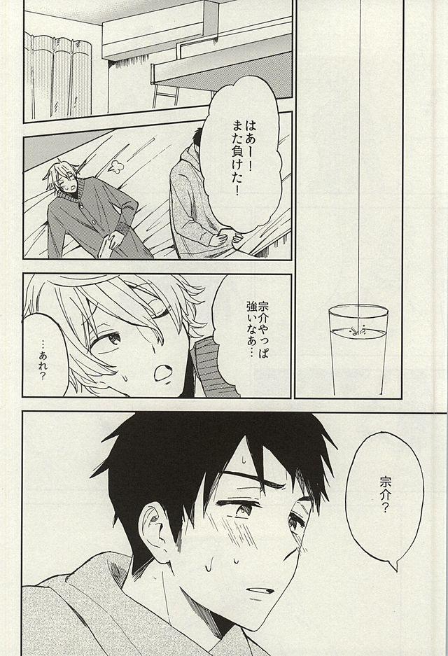 Sosuke to Boku no Himitsu 23