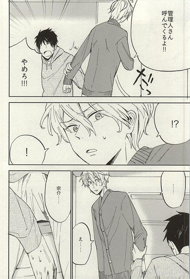 Sosuke to Boku no Himitsu 25