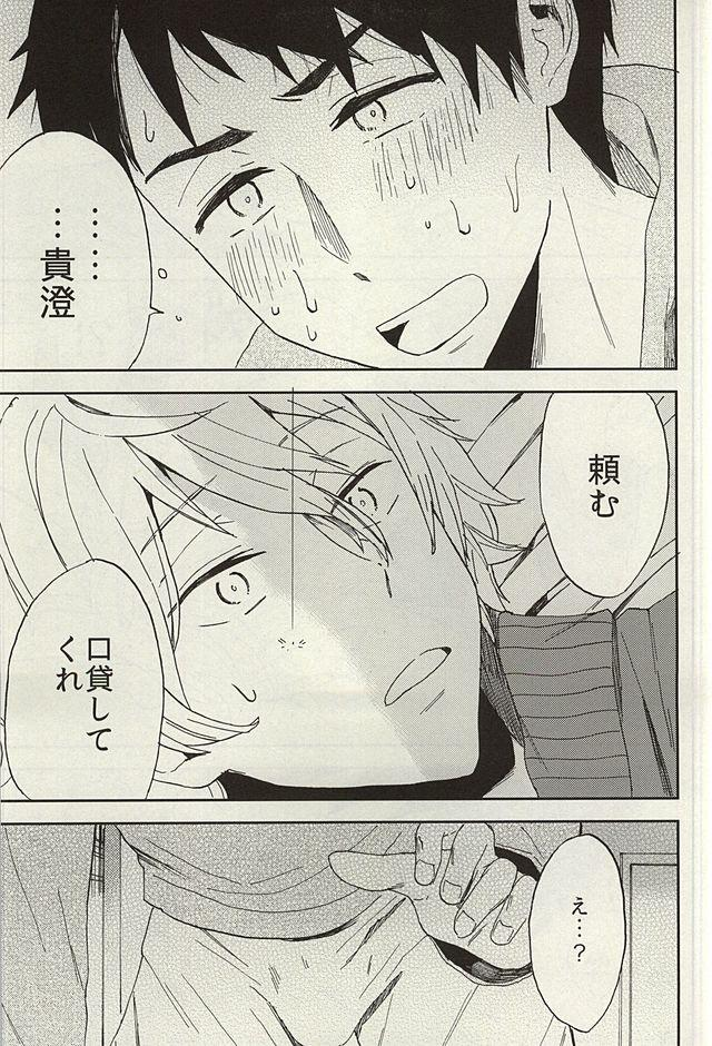 Sosuke to Boku no Himitsu 28
