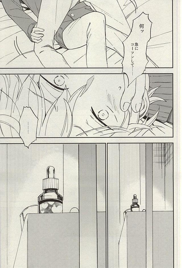 Sosuke to Boku no Himitsu 30
