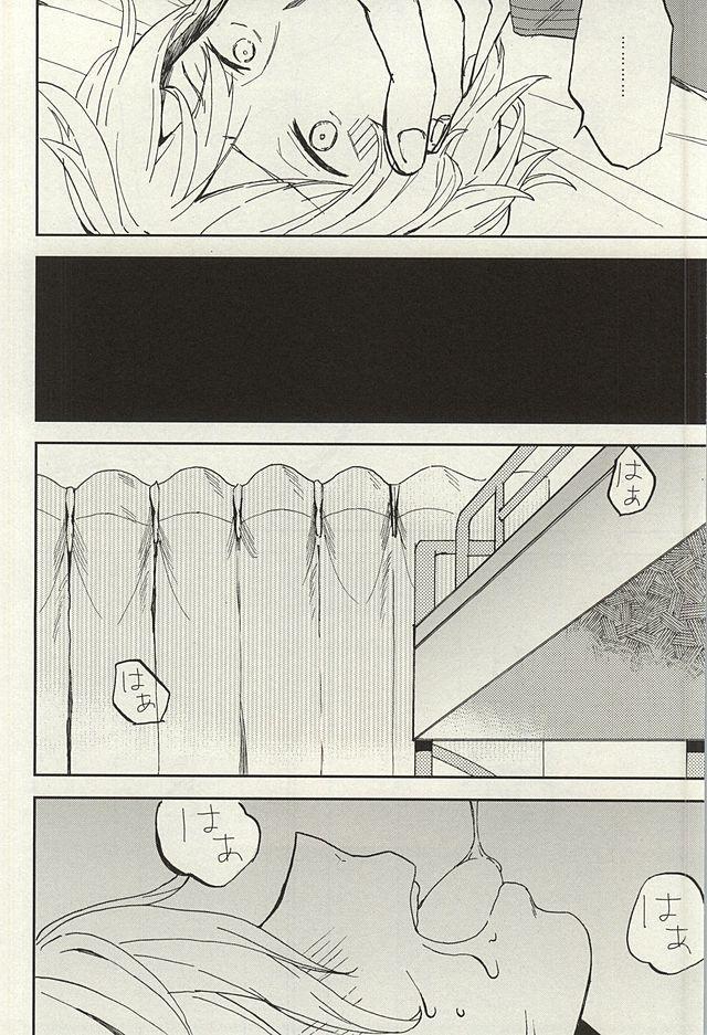 Sosuke to Boku no Himitsu 31