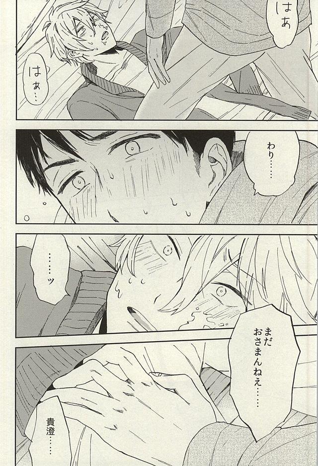 Sosuke to Boku no Himitsu 35