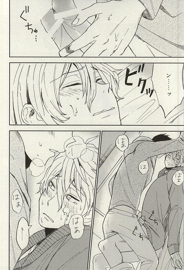 Sosuke to Boku no Himitsu 37