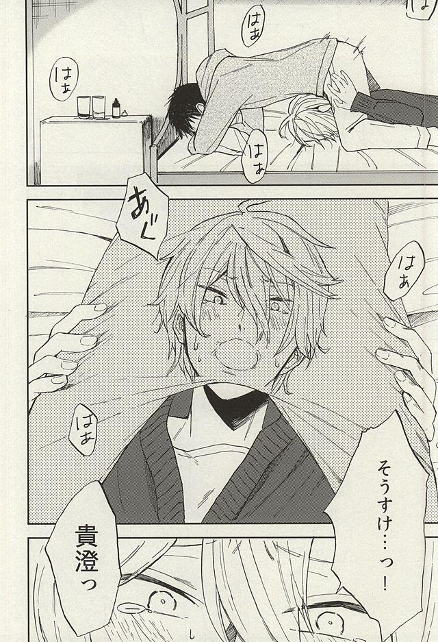 Sosuke to Boku no Himitsu 3