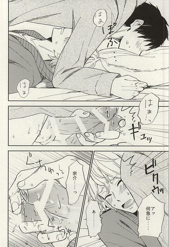 Sosuke to Boku no Himitsu 39