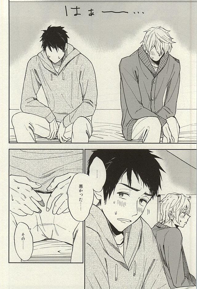 Sosuke to Boku no Himitsu 41