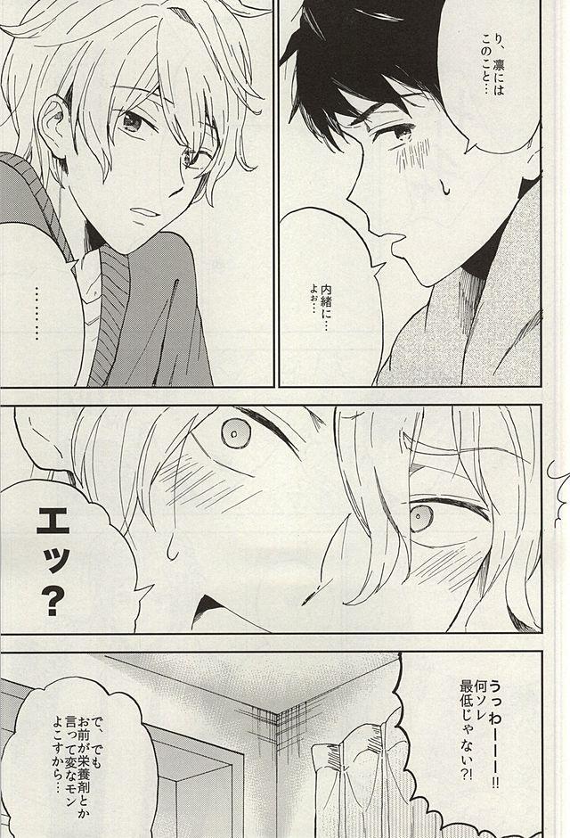 Sosuke to Boku no Himitsu 42