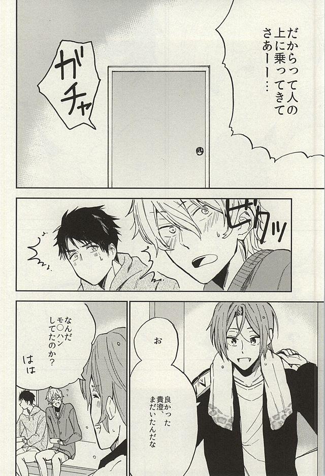 Sosuke to Boku no Himitsu 43