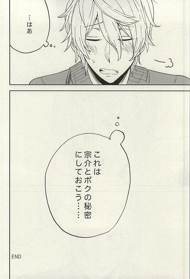 Sosuke to Boku no Himitsu 45