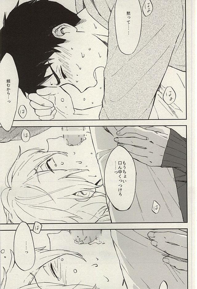 Sosuke to Boku no Himitsu 4