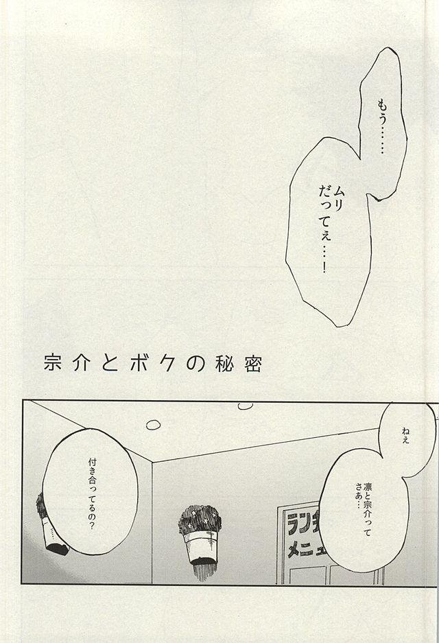 Sosuke to Boku no Himitsu 5