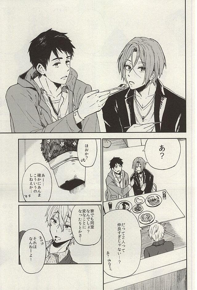 Sosuke to Boku no Himitsu 6