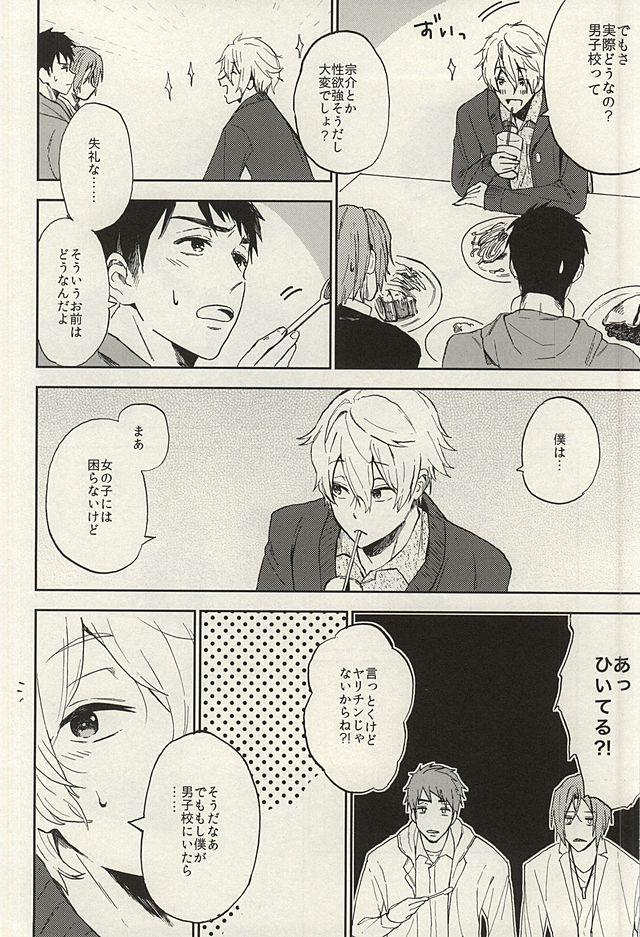Sosuke to Boku no Himitsu 7
