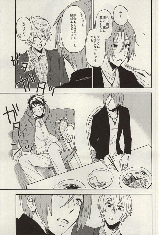 Sosuke to Boku no Himitsu 8