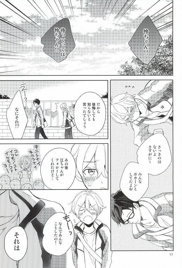 Buchou to fukubuchou no himitsu 8
