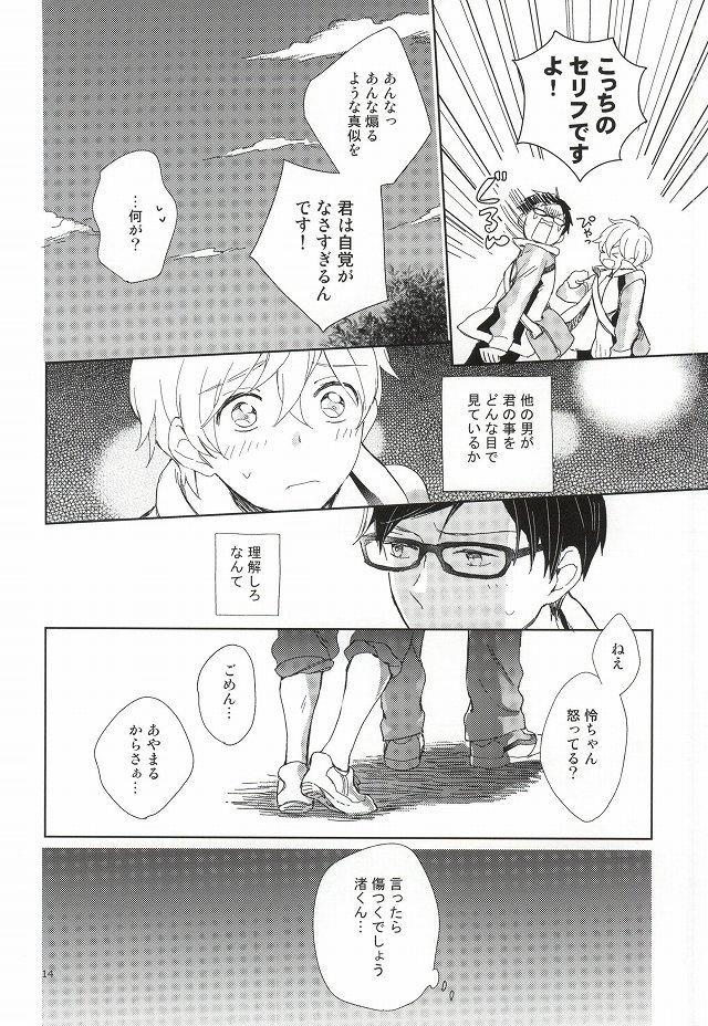 Buchou to fukubuchou no himitsu 9