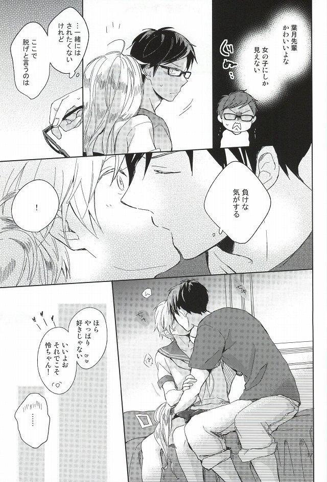 Buchou to fukubuchou no himitsu 12