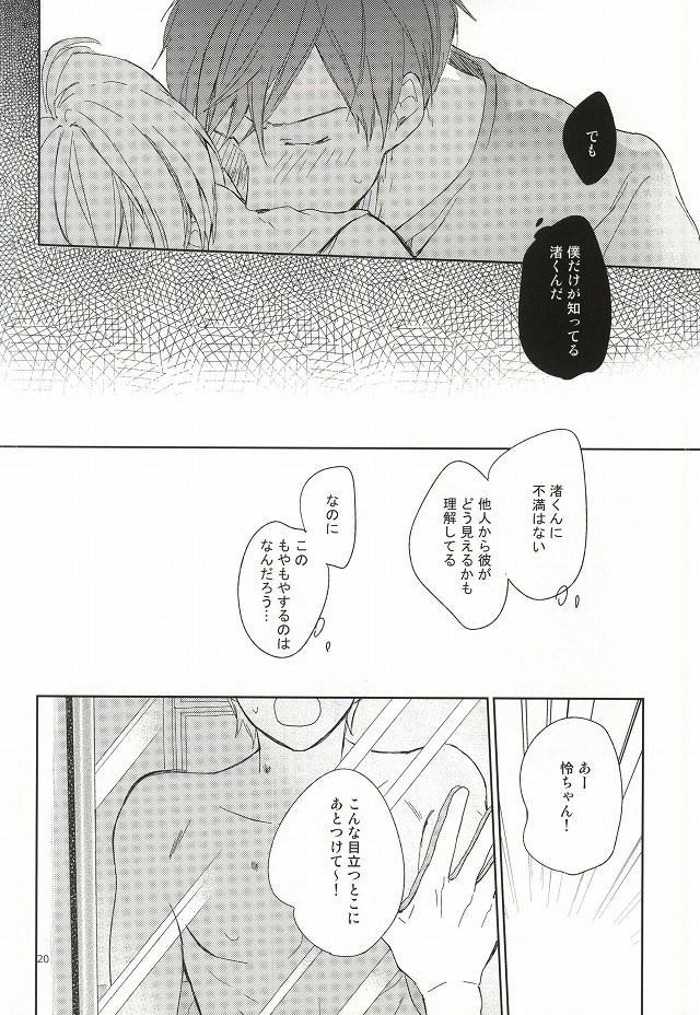 Buchou to fukubuchou no himitsu 15
