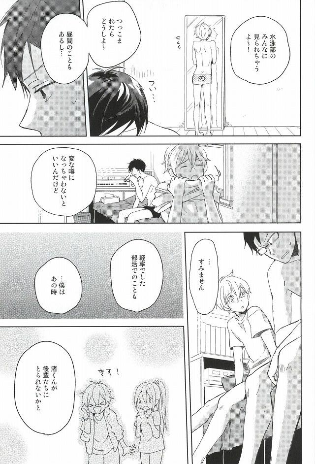 Buchou to fukubuchou no himitsu 16