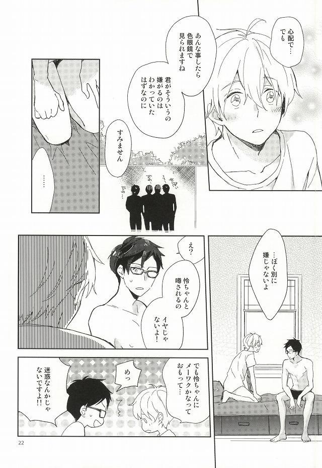 Buchou to fukubuchou no himitsu 17
