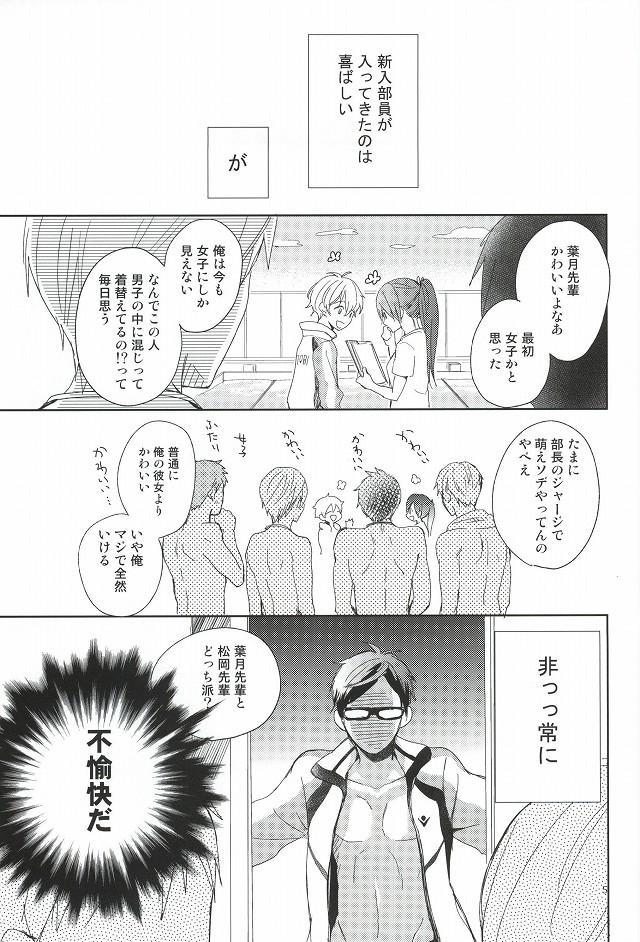 Buchou to fukubuchou no himitsu 0