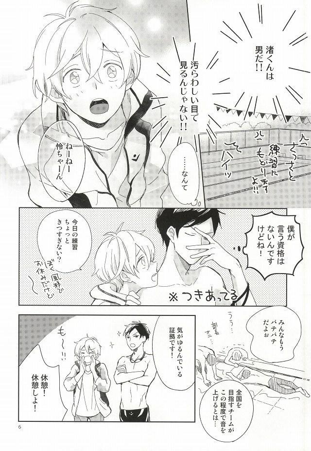 Buchou to fukubuchou no himitsu 1