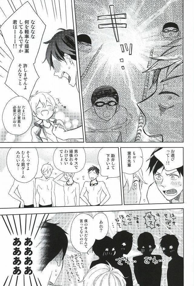 Buchou to fukubuchou no himitsu 4