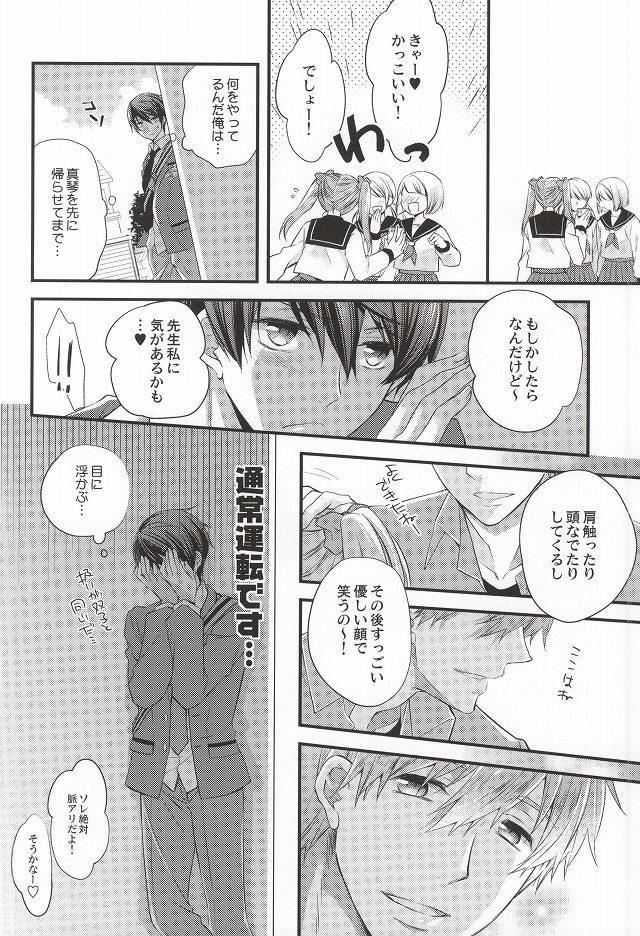 Detective 8