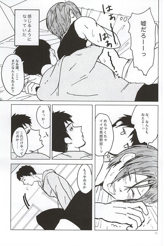 Rin-chan no Chikubi Kaihatsu! 9