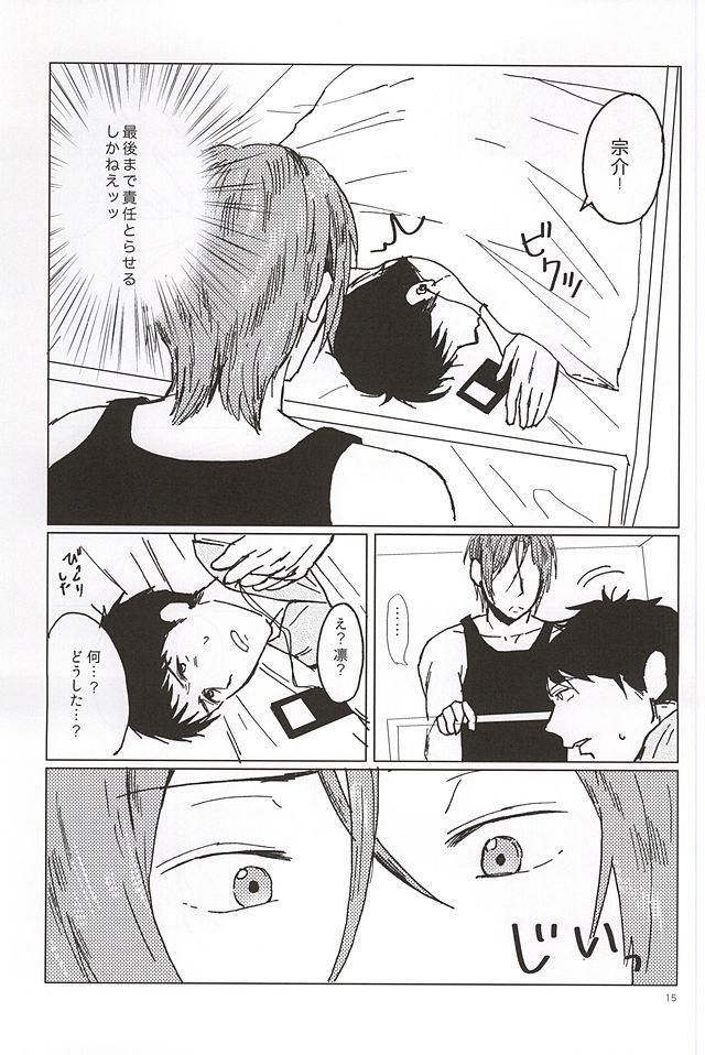 Rin-chan no Chikubi Kaihatsu! 13
