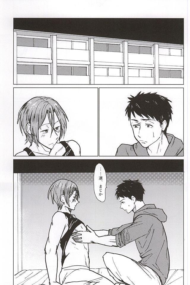 Rin-chan no Chikubi Kaihatsu! 17