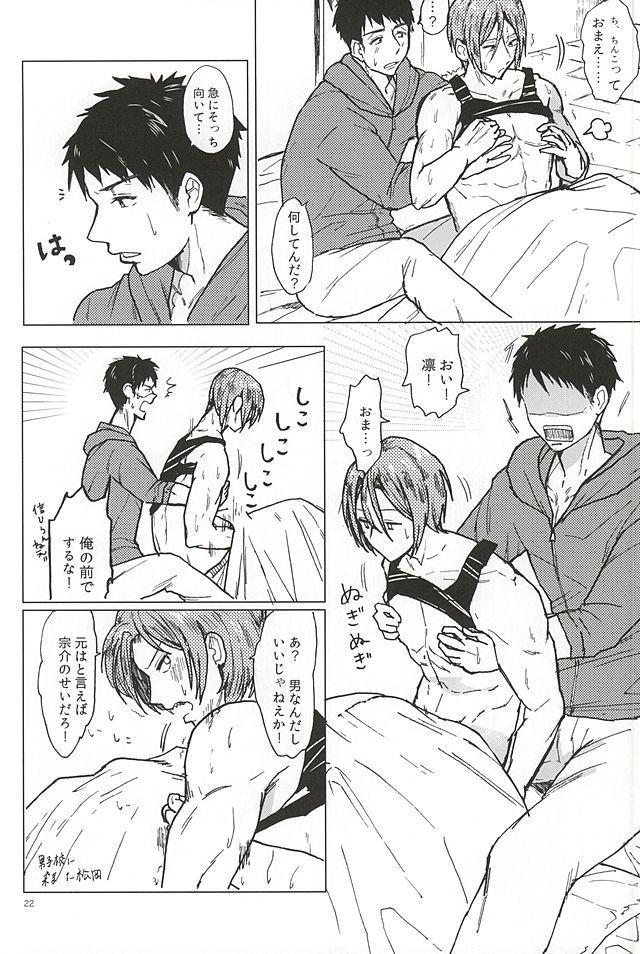 Rin-chan no Chikubi Kaihatsu! 20