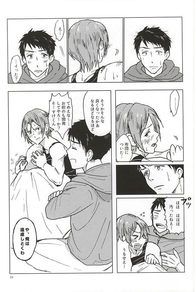 Rin-chan no Chikubi Kaihatsu! 22