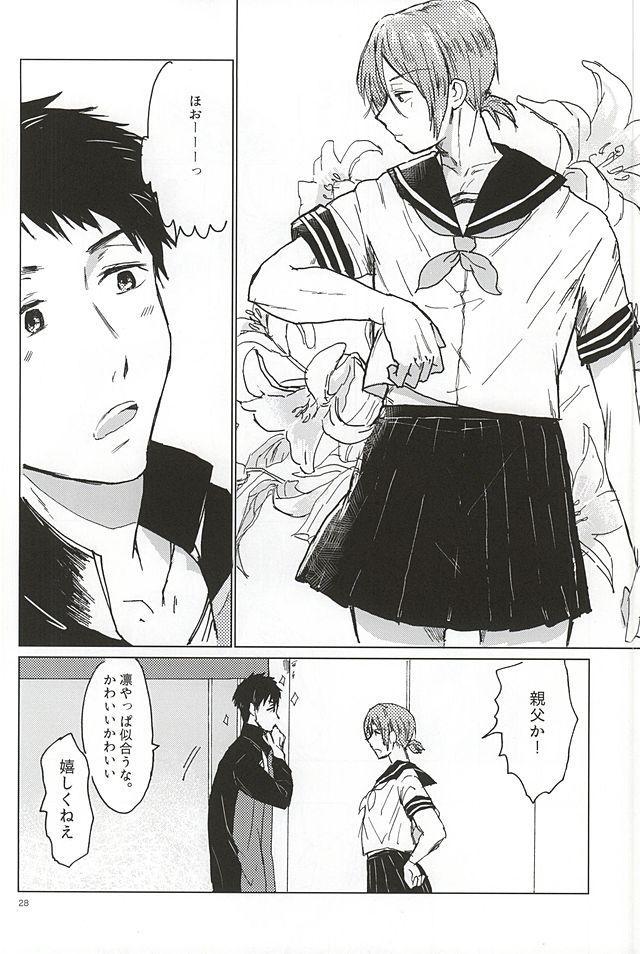 Rin-chan no Chikubi Kaihatsu! 26