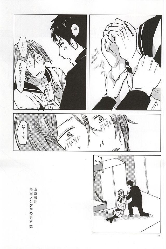 Rin-chan no Chikubi Kaihatsu! 37