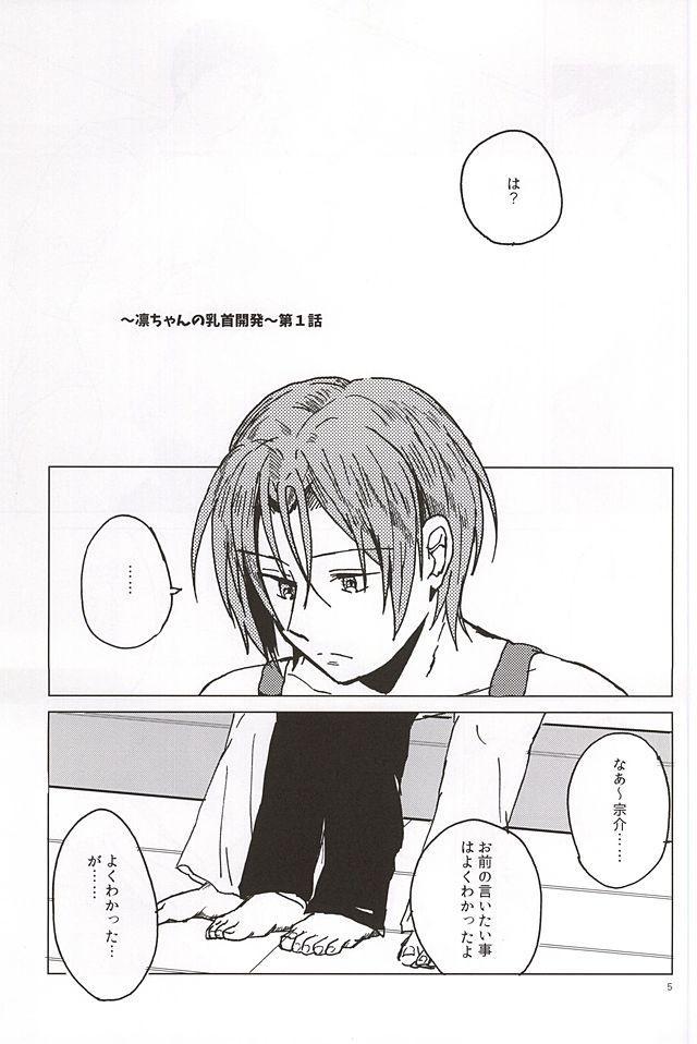 Rin-chan no Chikubi Kaihatsu! 3